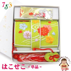 はこせこ 七五三 単品 女の子 正絹 刺繍 子供の筥迫「黄緑 梅」HAK686 kyoto-muromachi-st