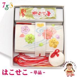 はこせこ 七五三 単品 女の子 正絹 刺繍 子供の筥迫「白 梅」HAK687 kyoto-muromachi-st