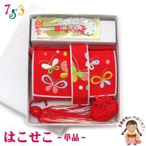 はこせこ 七五三 単品 女の子 正絹 刺繍 子供の筥迫「赤 蝶」HAK688 kyoto-muromachi-st