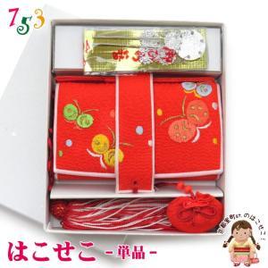 はこせこ 七五三 単品 女の子 正絹 刺繍 子供の筥迫「朱色 蝶」HAK690 kyoto-muromachi-st