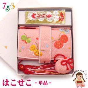 はこせこ 七五三 単品 女の子 正絹 刺繍 子供の筥迫「ピンク 蝶」HAK692 kyoto-muromachi-st