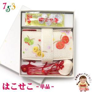 はこせこ 七五三 単品 女の子 正絹 刺繍 子供の筥迫「白 蝶」HAK693 kyoto-muromachi-st