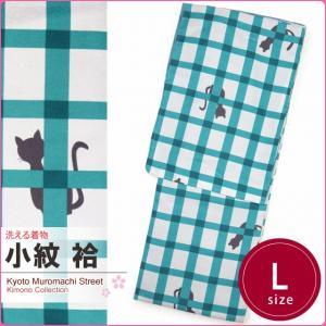 着物 単品 洗える着物 袷 小紋 Lサイズ お仕立て上がり「グレー系×青緑 猫に格子 」HAL610|kyoto-muromachi-st