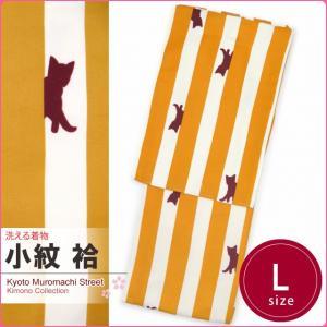 着物 単品 洗える着物 袷 小紋 Lサイズ お仕立て上がり「生成り×山吹 猫にストライプ」HAL611|kyoto-muromachi-st