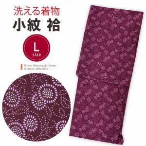 洗える着物 小紋 袷 単品 レディース 仕立て上がり 着物 Lサイズ「赤紫」HAL627|kyoto-muromachi-st