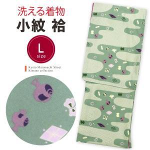 洗える着物 小紋 袷 単品 レディース 仕立て上がり 着物 Lサイズ「黄緑 雲に小槌」HAL630|kyoto-muromachi-st
