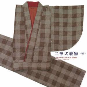 二部式着物 洗える着物 袷 単品 小紋柄の着物 Mサイズ「こげ茶 格子」HANM1803|kyoto-muromachi-st