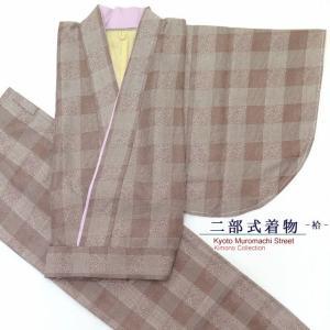 二部式着物 洗える着物 袷 単品 小紋柄の着物 Mサイズ「薄茶 格子」HANM1807|kyoto-muromachi-st