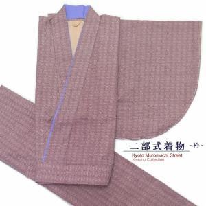 二部式着物 洗える着物 袷 単品 小紋柄の着物 Mサイズ「あずき色」HANM1813|kyoto-muromachi-st