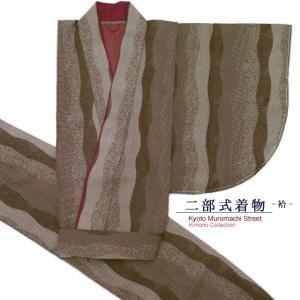 二部式着物 洗える着物 袷 単品 小紋柄の着物 Mサイズ「こげ茶 よろけ縞」HANM1814|kyoto-muromachi-st