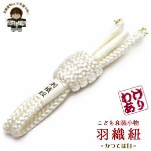<訳あり品>七五三 羽織紐 男の子 子供用の羽織紐「白」HB-Hoh-b|kyoto-muromachi-st