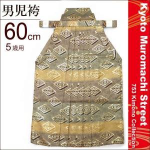 七五三 五歳男の子用縞袴(単品)「金・金茶ぼかし、菱紋」HB009-hk|kyoto-muromachi-st