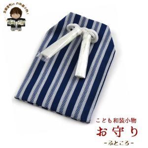 子供和装小物 男児用お守り(懐)「紺、子持縞」HB201-hut|kyoto-muromachi-st