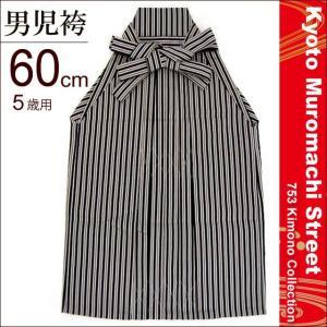 七五三 五歳男の子用縞袴(単品)「黒、子持縞」HB202-hk|kyoto-muromachi-st
