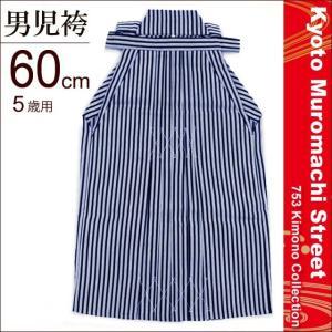 七五三 五歳男の子用縞袴(単品)「紺色 棒縞」HB203-hk|kyoto-muromachi-st