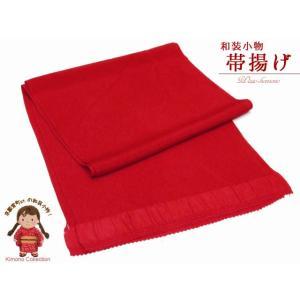 帯揚げ ちりめん生地のシンプルな無地の帯上げ 正絹(絹100%)「朱色」HCOA02|kyoto-muromachi-st