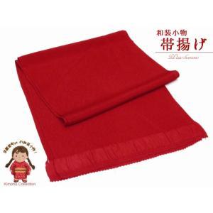 帯揚げ ちりめん生地のシンプルな無地の帯上げ 正絹(絹100%)「エンジ」HCOA03|kyoto-muromachi-st