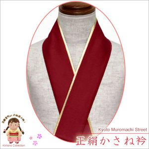 重ね衿 リバーシブル 4wayタイプの正絹 重ね衿 伊達衿「ワイン」HER01|kyoto-muromachi-st