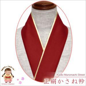 重ね衿 リバーシブル 4wayタイプの正絹 重ね衿 伊達衿「エンジ」HER02|kyoto-muromachi-st