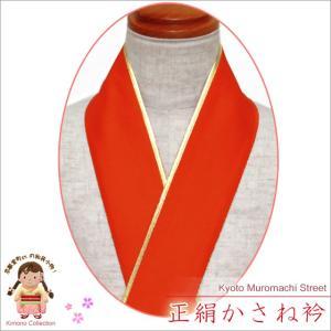 重ね衿 リバーシブル 4wayタイプの正絹 重ね衿 伊達衿「朱赤」HER04|kyoto-muromachi-st