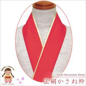 重ね衿 リバーシブル 4wayタイプの正絹 重ね衿 伊達衿「つつじ色」HER05|kyoto-muromachi-st