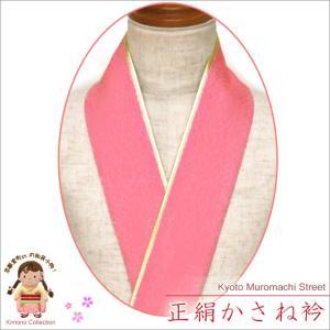 重ね衿 リバーシブル 4wayタイプの正絹 重ね衿 伊達衿「桃色」HER06|kyoto-muromachi-st