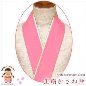 重ね衿 リバーシブル 4wayタイプの正絹 重ね衿 伊達衿「ピンク」HER07|kyoto-muromachi-st