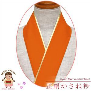 重ね衿 リバーシブル 4wayタイプの正絹 重ね衿 伊達衿「オレンジ」HER08|kyoto-muromachi-st