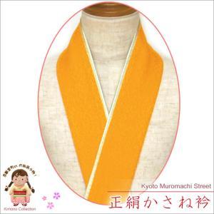 重ね衿 リバーシブル 4wayタイプの正絹 重ね衿 伊達衿「山吹」HER10|kyoto-muromachi-st