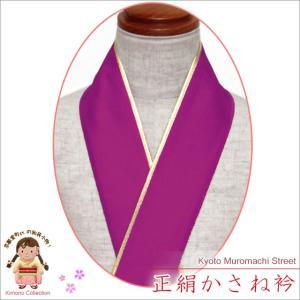 重ね衿 リバーシブル 4wayタイプの正絹 重ね衿 伊達衿「赤紫」HER12|kyoto-muromachi-st