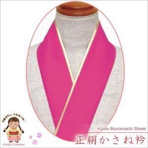 重ね衿 リバーシブル 4wayタイプの正絹 重ね衿 伊達衿「マゼンタピンク」HER13|kyoto-muromachi-st