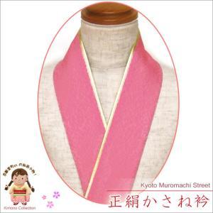 重ね衿 リバーシブル 4wayタイプの正絹 重ね衿 伊達衿「くすんだピンク」HER14|kyoto-muromachi-st