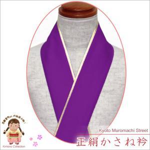 重ね衿 リバーシブル 4wayタイプの正絹 重ね衿 伊達衿「紫」HER15|kyoto-muromachi-st
