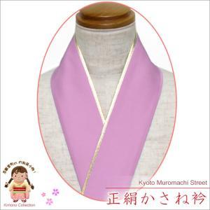 重ね衿 リバーシブル 4wayタイプの正絹 重ね衿 伊達衿「紅藤色」HER16|kyoto-muromachi-st