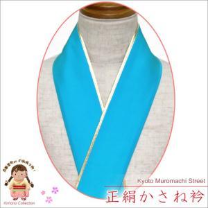 重ね衿 リバーシブル 4wayタイプの正絹 重ね衿 伊達衿「シアン」HER17|kyoto-muromachi-st