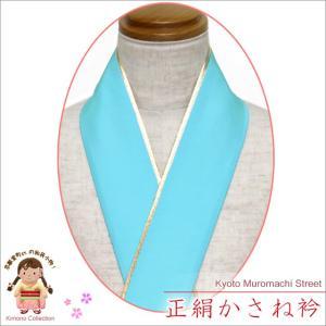 重ね衿 リバーシブル 4wayタイプの正絹 重ね衿 伊達衿「水色」HER18|kyoto-muromachi-st
