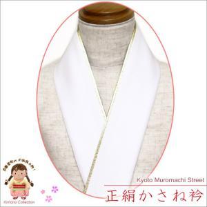 重ね衿 リバーシブル 4wayタイプの正絹 重ね衿 伊達衿「白」HER19|kyoto-muromachi-st