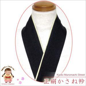 重ね衿 リバーシブル 4wayタイプの正絹 重ね衿 伊達衿「黒」HER20|kyoto-muromachi-st