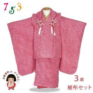 七五三 着物 3歳 フルセット 女の子 正絹 総絞りの被布コートセット「赤 鹿の子」HES203|kyoto-muromachi-st