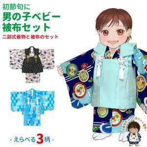 初節句 男の子 赤ちゃん ベビー被布と着物セット 選べる4柄 HFB|kyoto-muromachi-st