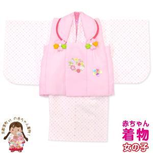 <訳あり品>初節句 女の子 着物 ベビー被布 赤ちゃんの被布と着物セット 合繊「白×ピンク 十字」HFG096b|kyoto-muromachi-st