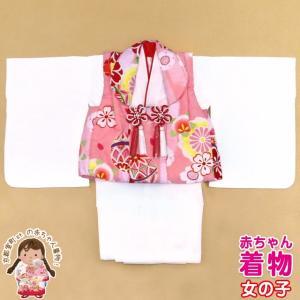 初節句 女の子 着物 ベビー被布 赤ちゃんの被布と着物セット 合繊「白×ピンク 鞠」HFG097|kyoto-muromachi-st