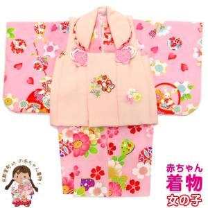 初節句 ベビー被布 女の子 赤ちゃん用 被布コート 二部式着物 セット(合繊)「ピンク 桜にウサギ」HFG107|kyoto-muromachi-st