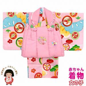 ベビー 初節句 着物 女の子 赤ちゃん用 被布コート 二部式着物 セット(合繊)「ピンクxピンク、松竹梅に宝」HFG125|kyoto-muromachi-st