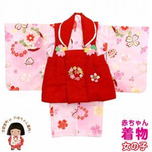 ベビー 初節句 着物 女の子 赤ちゃん用 被布コート 二部式着物 セット(合繊)「赤xピンク、鞠と花」HFG127|kyoto-muromachi-st