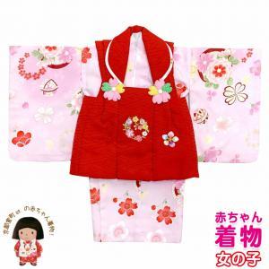 ベビー 初節句 着物 女の子 赤ちゃん用 被布コート 二部式着物 セット(合繊)「赤xピンク、鞠と花」HFG129|kyoto-muromachi-st