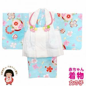 ベビー 初節句 着物 女の子 赤ちゃん用 被布コート 二部式着物 セット(合繊)「白x水色、花」HFG130|kyoto-muromachi-st