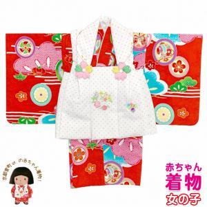 ベビー 初節句 着物 女の子 赤ちゃん用 被布コート 二部式着物 セット(合繊)「白x赤、松竹梅に宝」HFG131|kyoto-muromachi-st