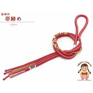 成人式などに 振袖用 帯締め 手組紐の帯締め 正絹 単品「つつじ色」HFOJ05 kyoto-muromachi-st