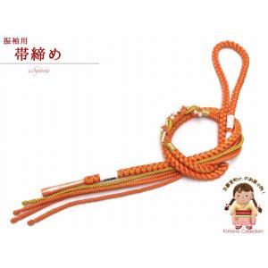 成人式などに 振袖用 帯締め 手組紐の帯締め 正絹 単品「オレンジ」HFOJ08 kyoto-muromachi-st